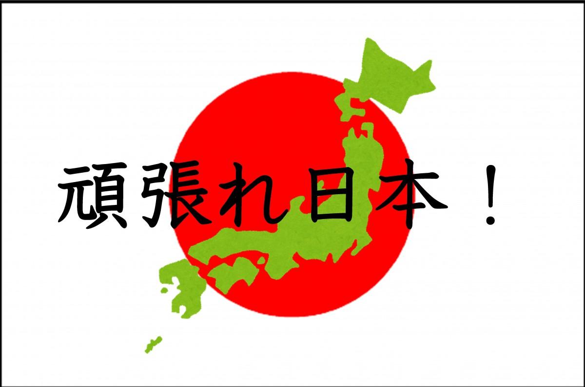 頑張れ、日本!